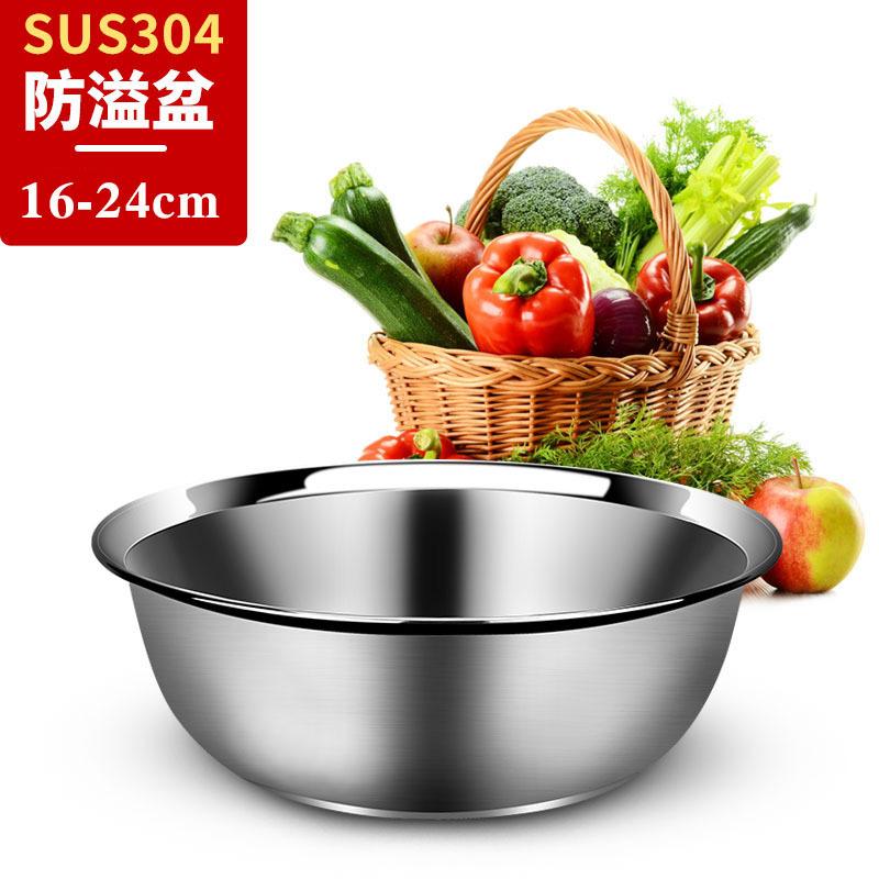 厂家直销304不锈钢防溢汤盆加厚和面盆防烫餐盆防摔小汤盆16-24cm