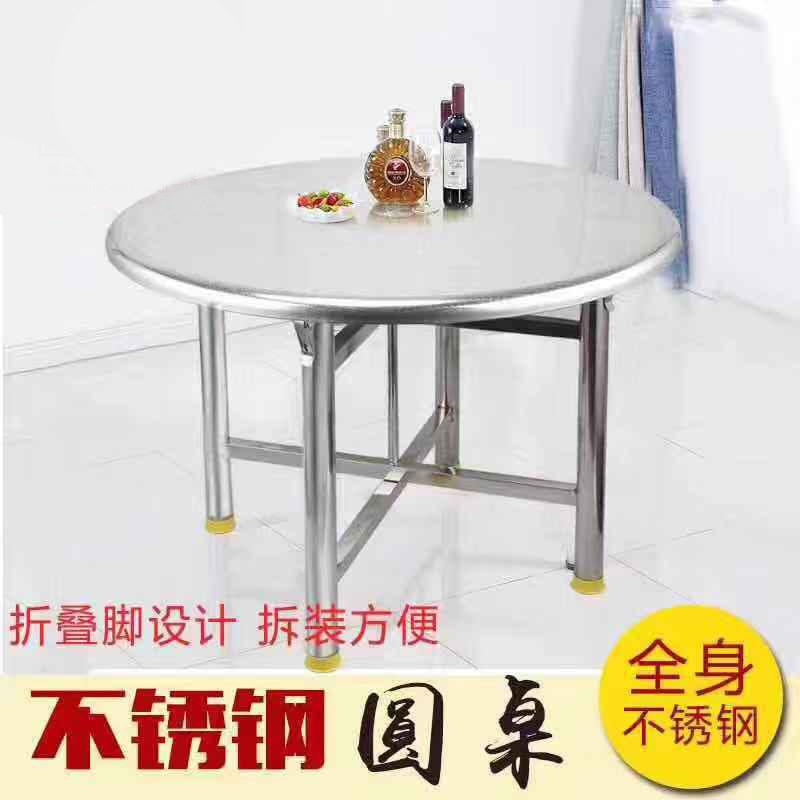 厂家直销不锈钢可折叠桌子厨房吃饭圆桌子一米室内餐桌宴席桌饭桌